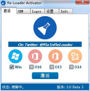 Re-Loader Activator_万能系统激活工具 3.0 Beta 3 中文版