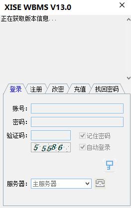 XISE WBMS管理V23.8最新无后门过狗过WAF版