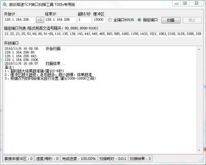 New 御剑高速 TCP 全端口扫描工具