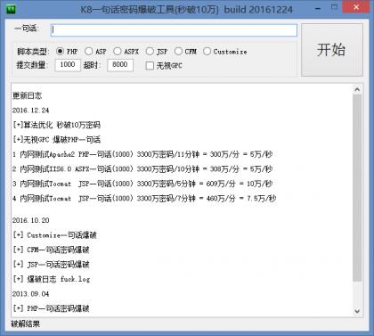 K8一句话密码爆破工具{秒破10万} 支持ASP/PHP/ASPX/JSP/CFM/DIY