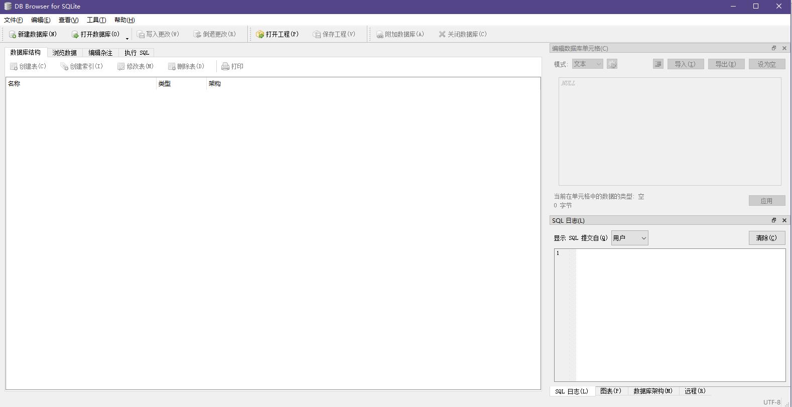 DB Browser for SQLite(sqlite数据库编辑器) V3.11.2 免费安装版