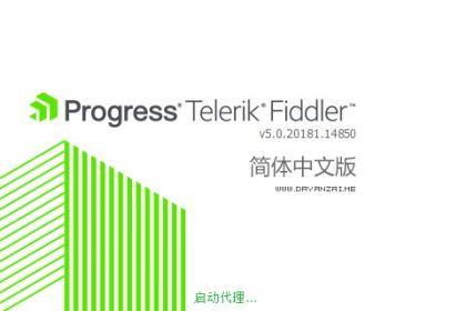 专业网络抓包工具 Telerik Fiddler 5.0.20173.50948 简体中文绿色版
