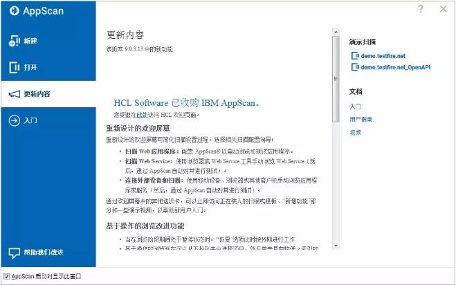 Web漏扫软件 AppScan 9.0.3.13 破解版本下载