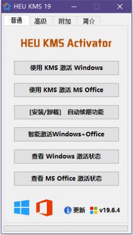 离线KMS激活工具 HEU KMS Activator v19.6.4 中文版